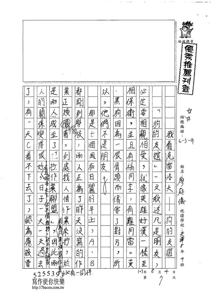 107WG107廖庭儀 (1).jpg
