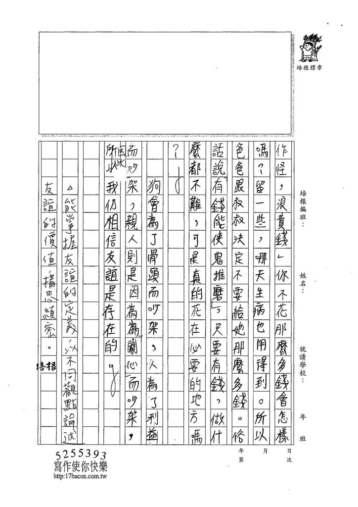 107WG107廖庭儀 (3).jpg