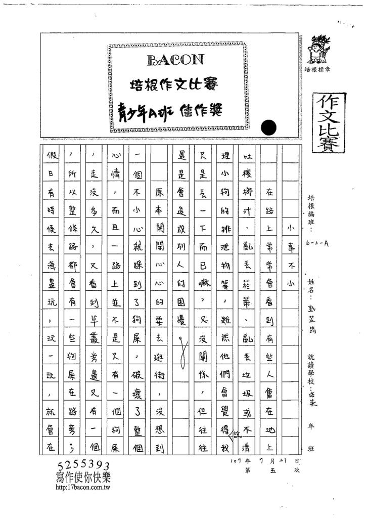 107WA105彭芷筠 (1).jpg
