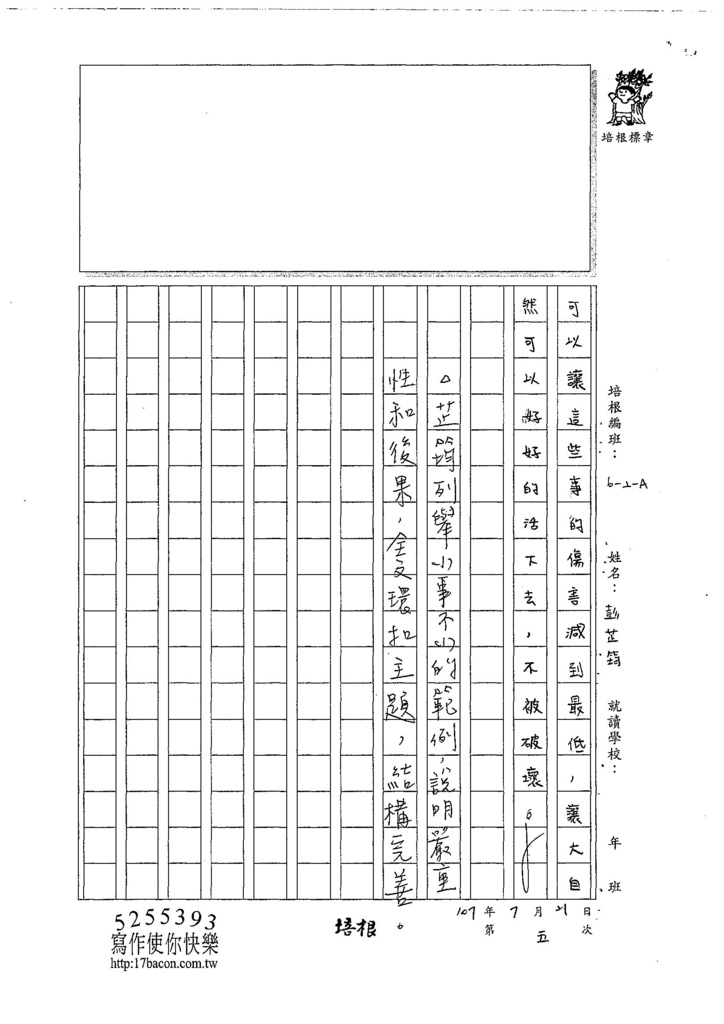 107WA105彭芷筠 (3).jpg