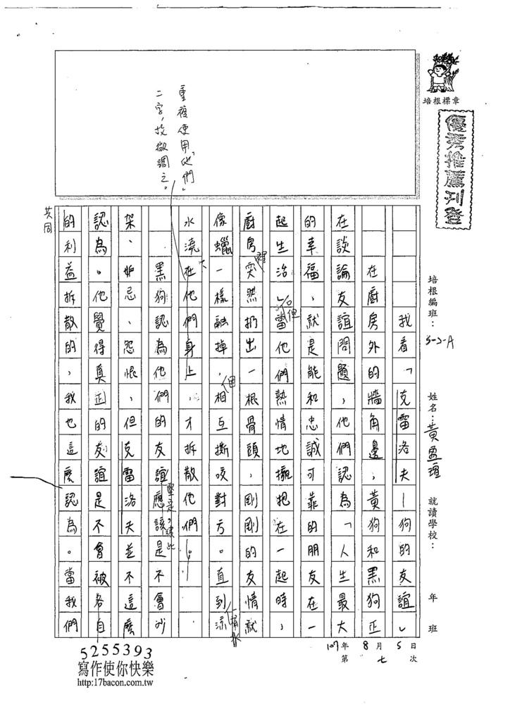 107WG107黃盈瑄 (1).jpg