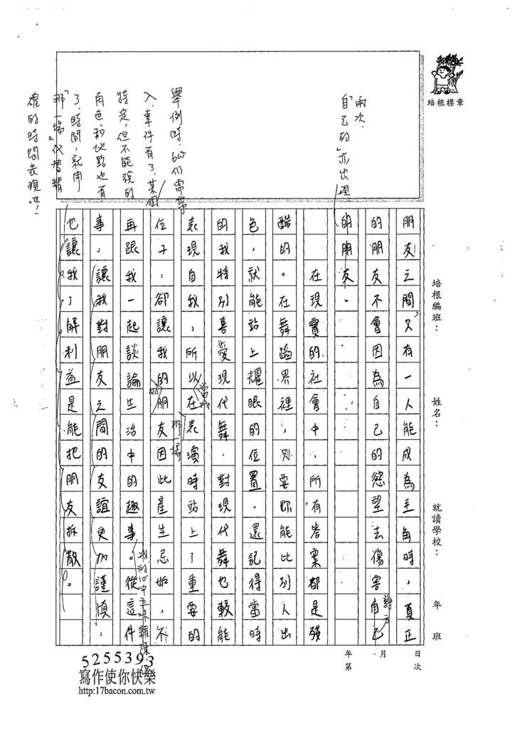 107WG107黃盈瑄 (2).jpg