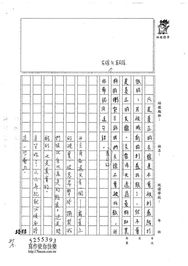 107WG107黃盈瑄 (3).jpg
