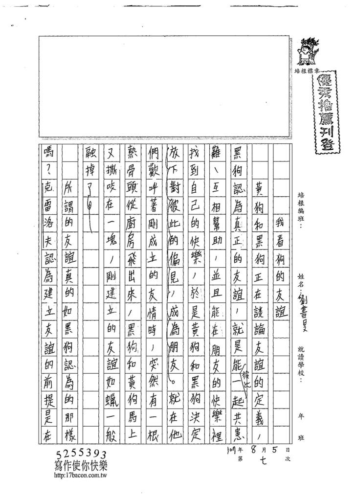 107WG107劉書旻 (1).jpg