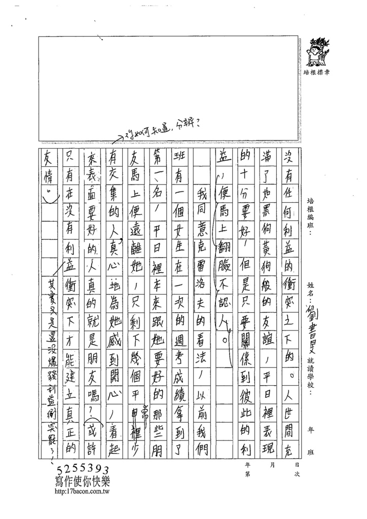 107WG107劉書旻 (2).jpg