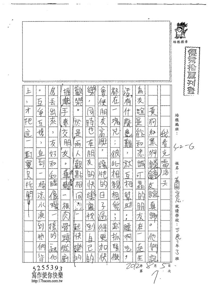107WG107蕭亮心 (1).jpg