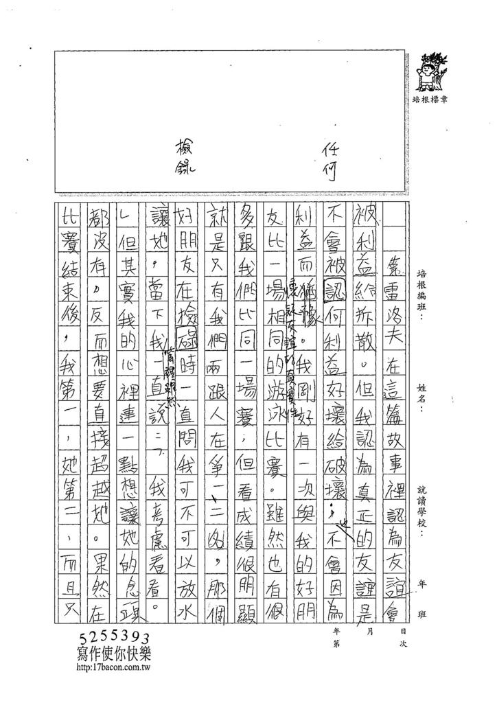 107WG107蕭亮心 (2).jpg