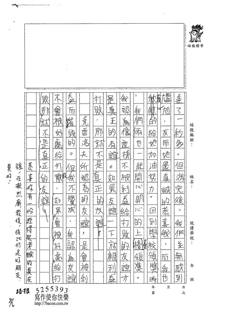 107WG107蕭亮心 (3).jpg