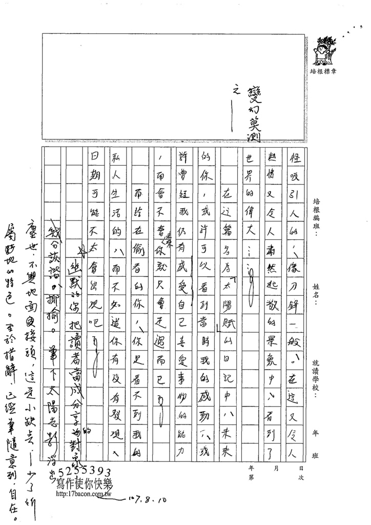 107WE105邱一宸 (3).jpg