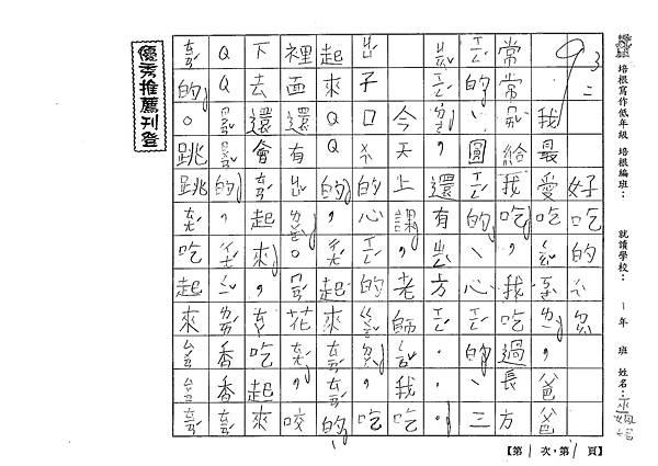 107TBW301巫姵妮 (1).jpg