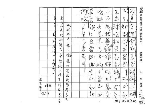 107TBW301巫姵妮 (2).jpg