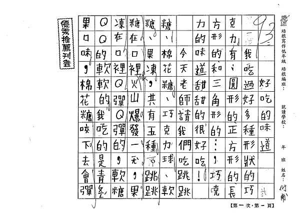 107TBW301李衍甫 (1).jpg