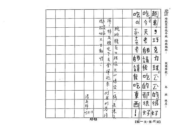 107TBW301李衍甫 (2).jpg
