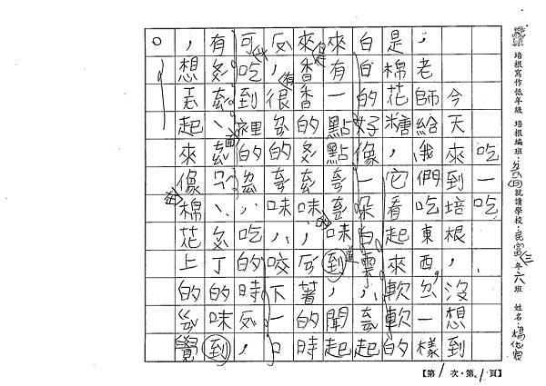 107TBW301楊依宸 (1).jpg