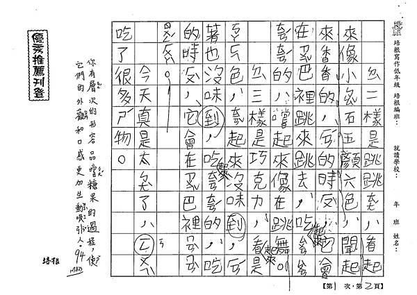 107TBW301楊依宸 (2).jpg