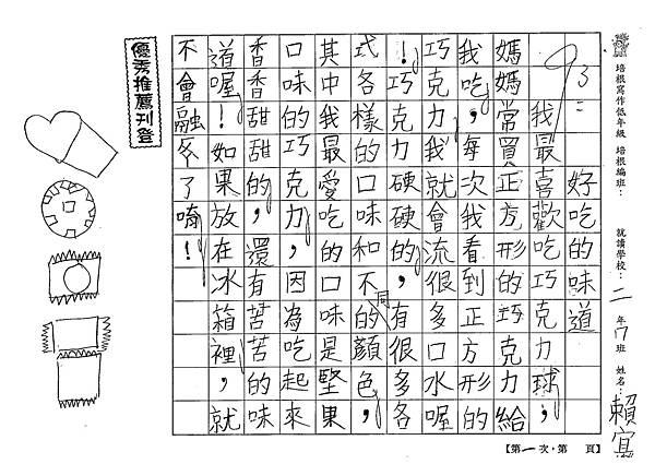 107TBW301賴宜樂 (1).jpg
