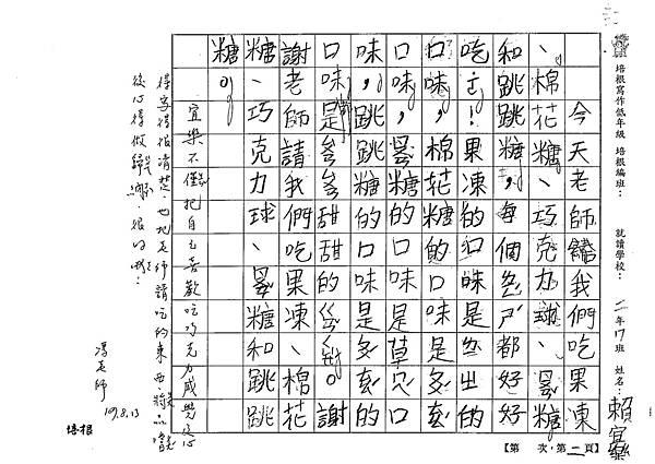 107TBW301賴宜樂 (2).jpg