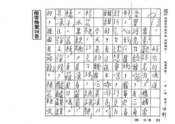 107TBW301羅唯軒 (1).jpg