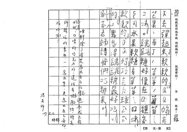 107TBW301羅唯軒 (2).jpg