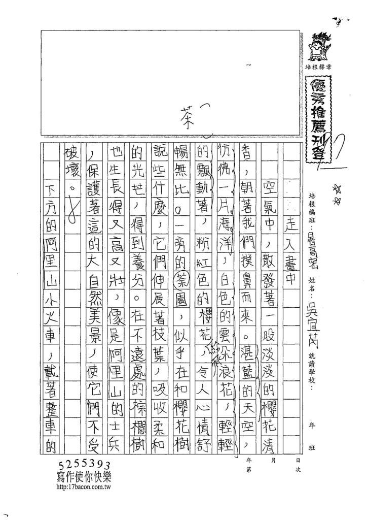 107TSW301吳宜芮 (1).jpg