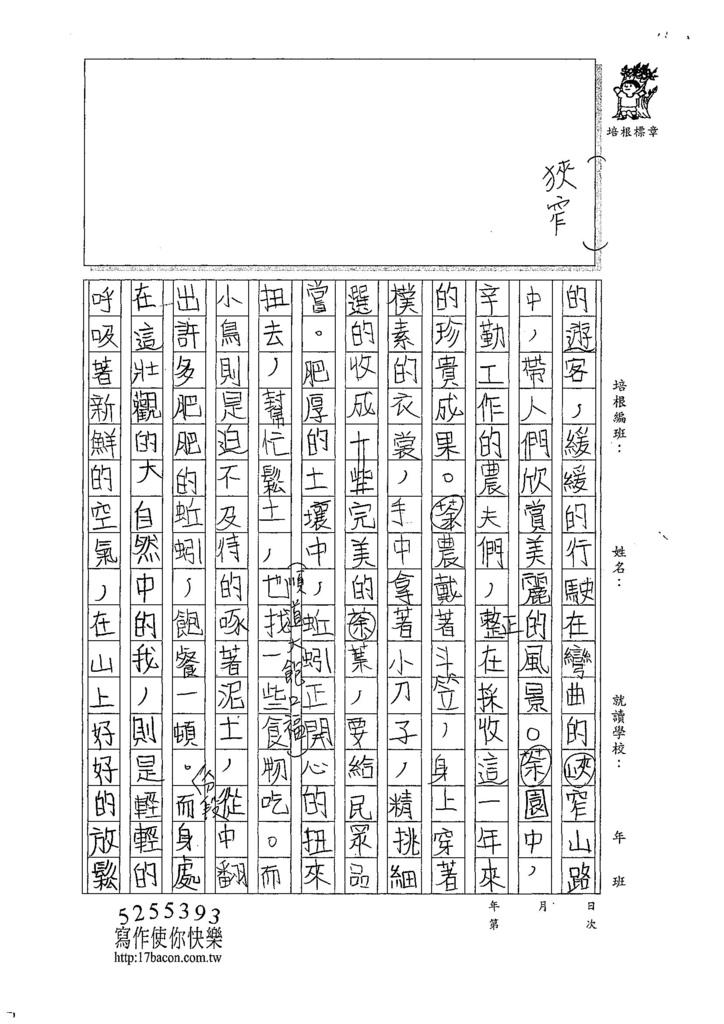107TSW301吳宜芮 (2).jpg