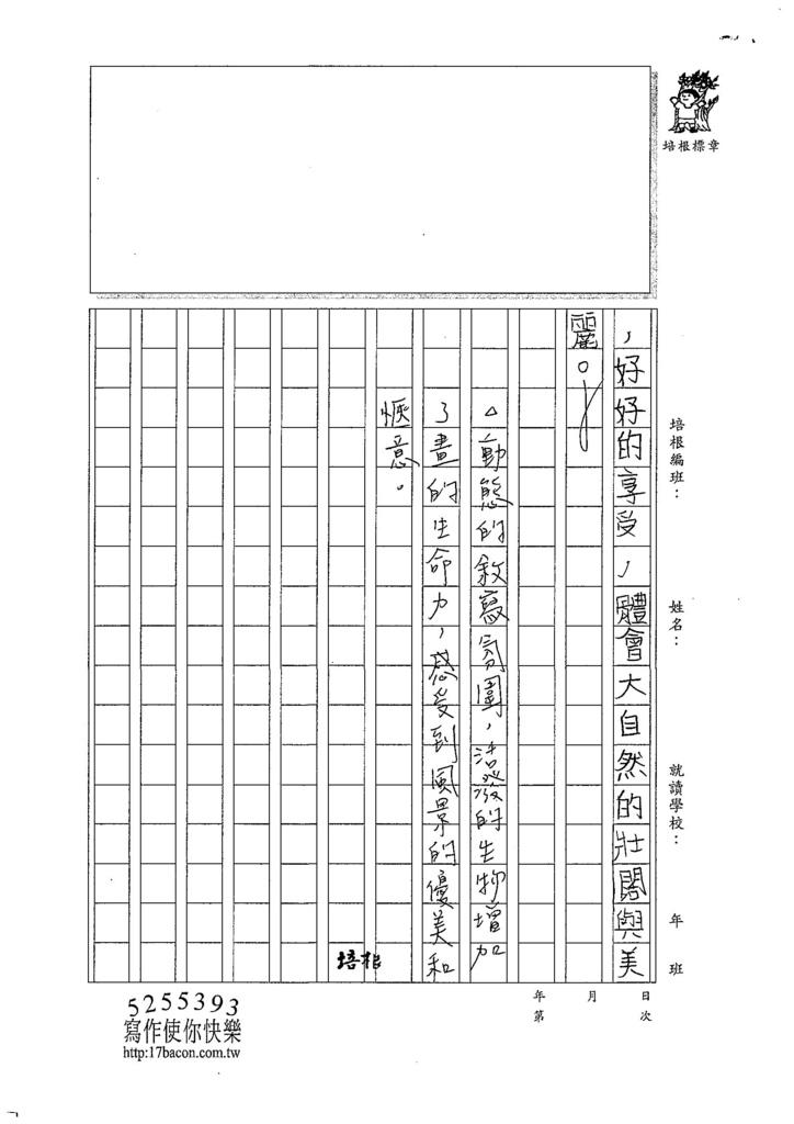 107TSW301吳宜芮 (3).jpg