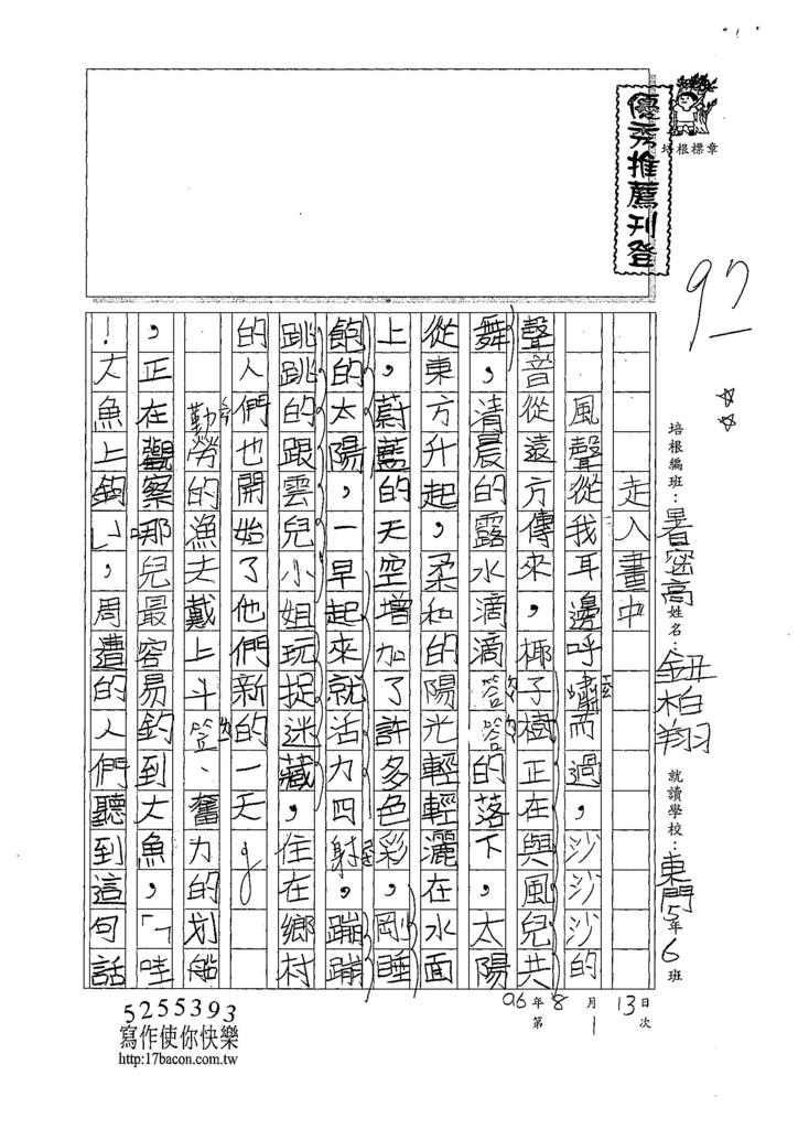 107TSW301鈕柏翔 (1).jpg