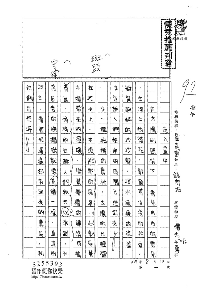 107TSW301錢宥云 (1).jpg