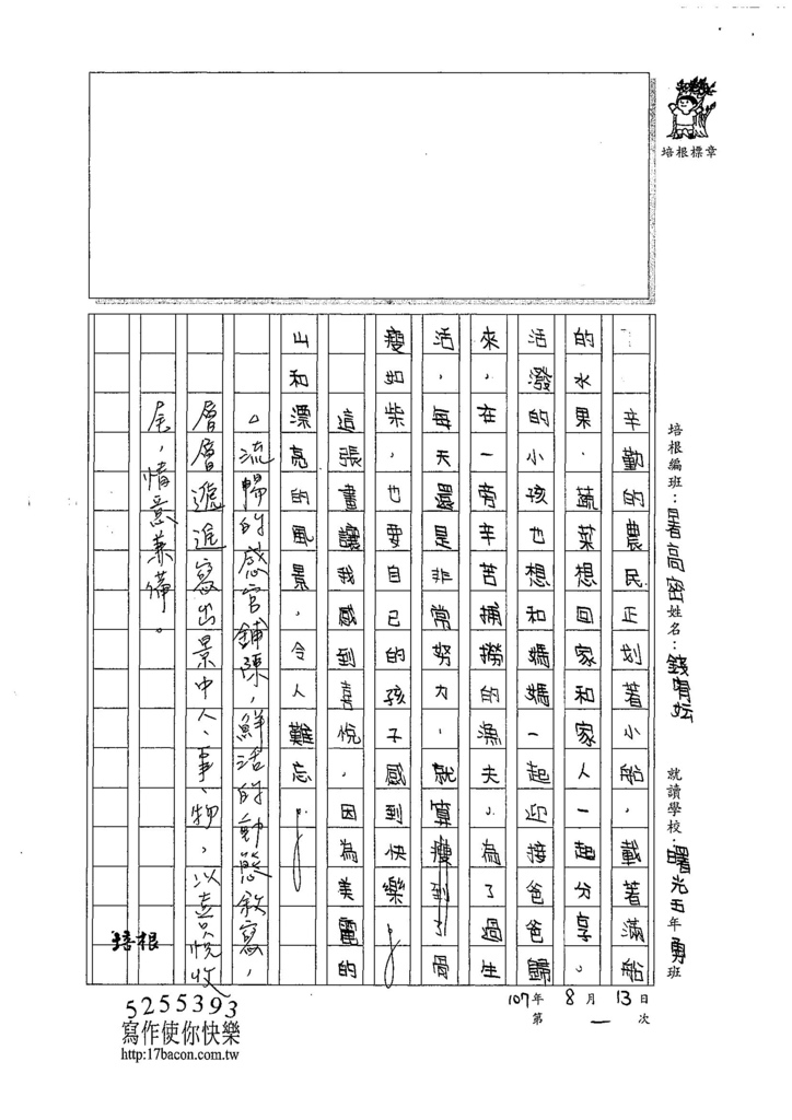 107TSW301錢宥云 (2).jpg