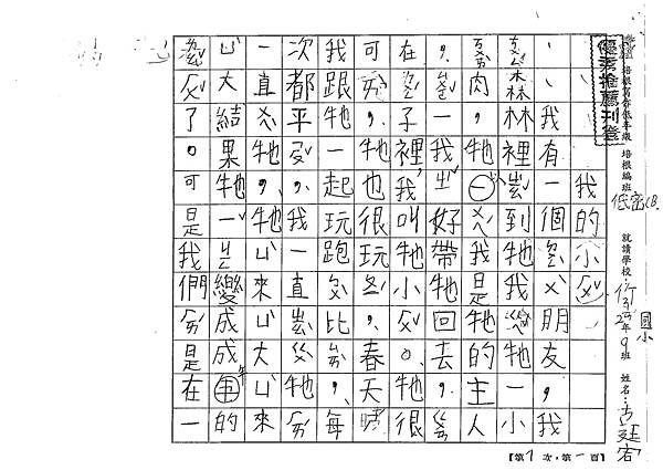 107TBW302古廷宥 (1).jpg