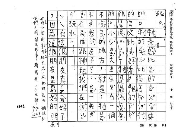 107TBW302古廷宥 (2).jpg