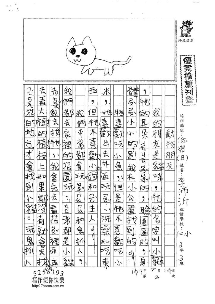 107TBW302李沛沂 (1).jpg