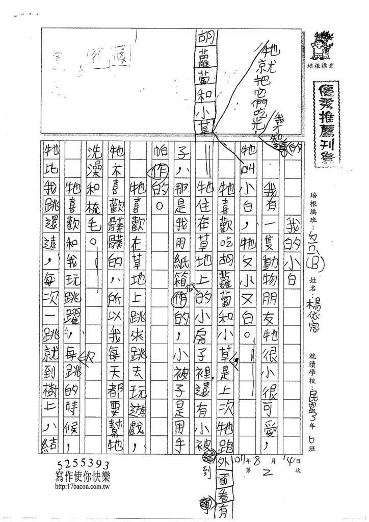 107TBW302楊依宸 (1).jpg