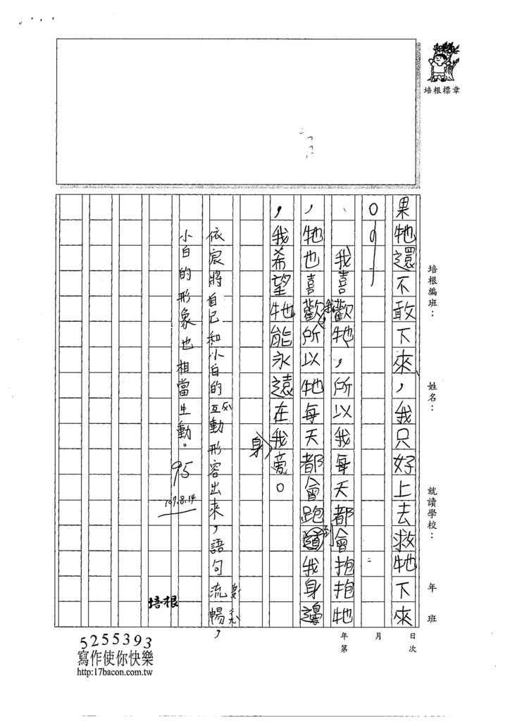 107TBW302楊依宸 (2).jpg