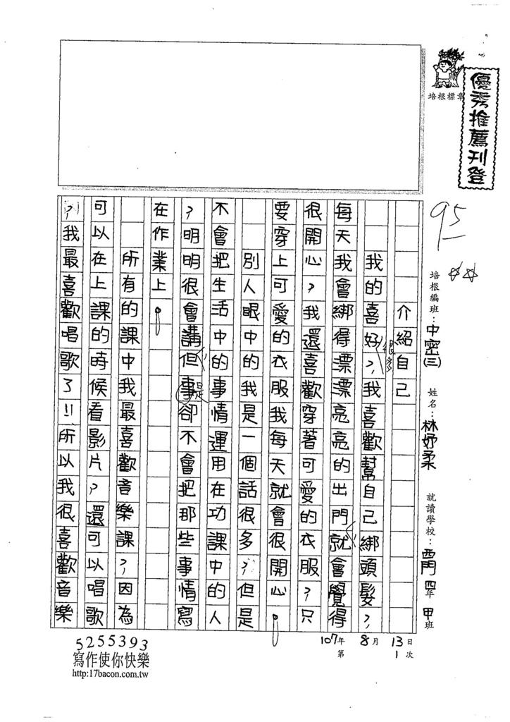 107TMW301林妤柔 (1).jpg