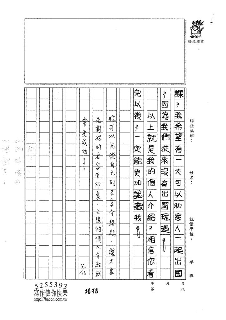 107TMW301林妤柔 (2).jpg