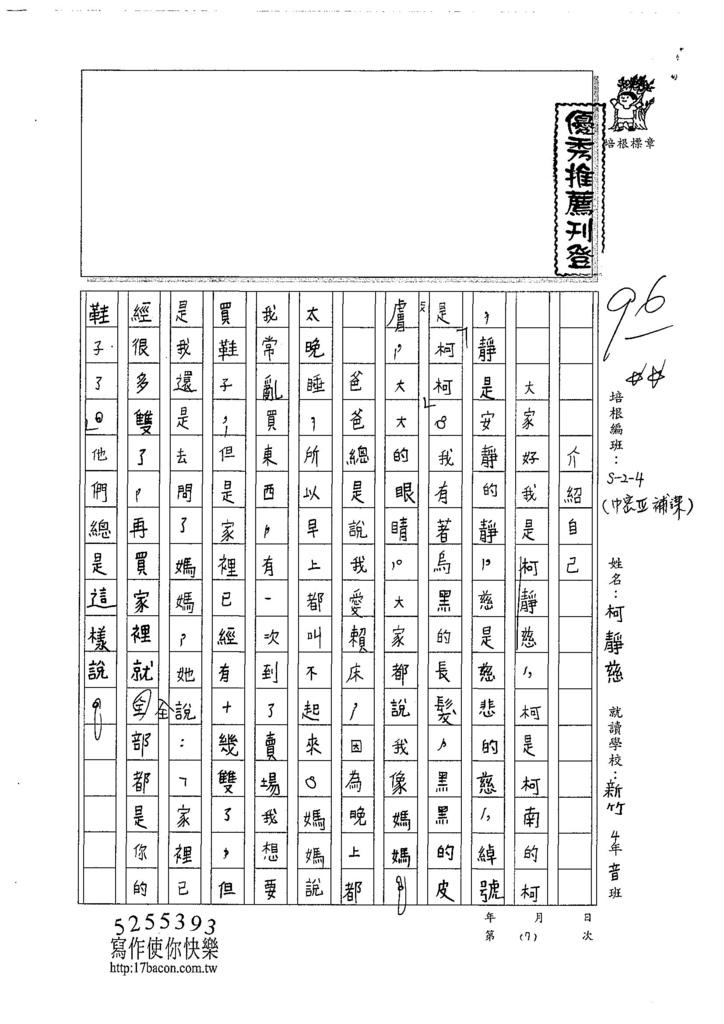 107TMW301柯靜慈 (1).jpg