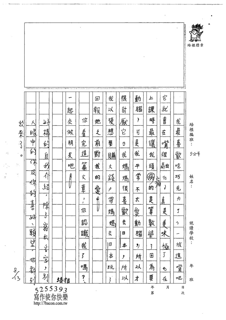 107TMW301柯靜慈 (2).jpg