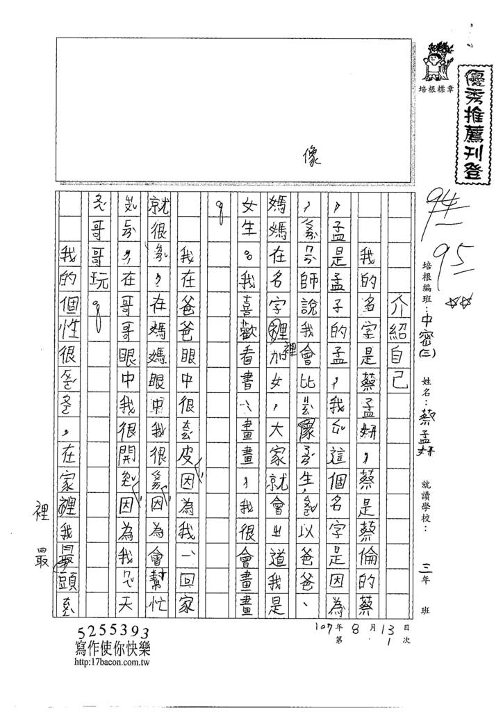 107TMW301蔡孟妍 (1).jpg