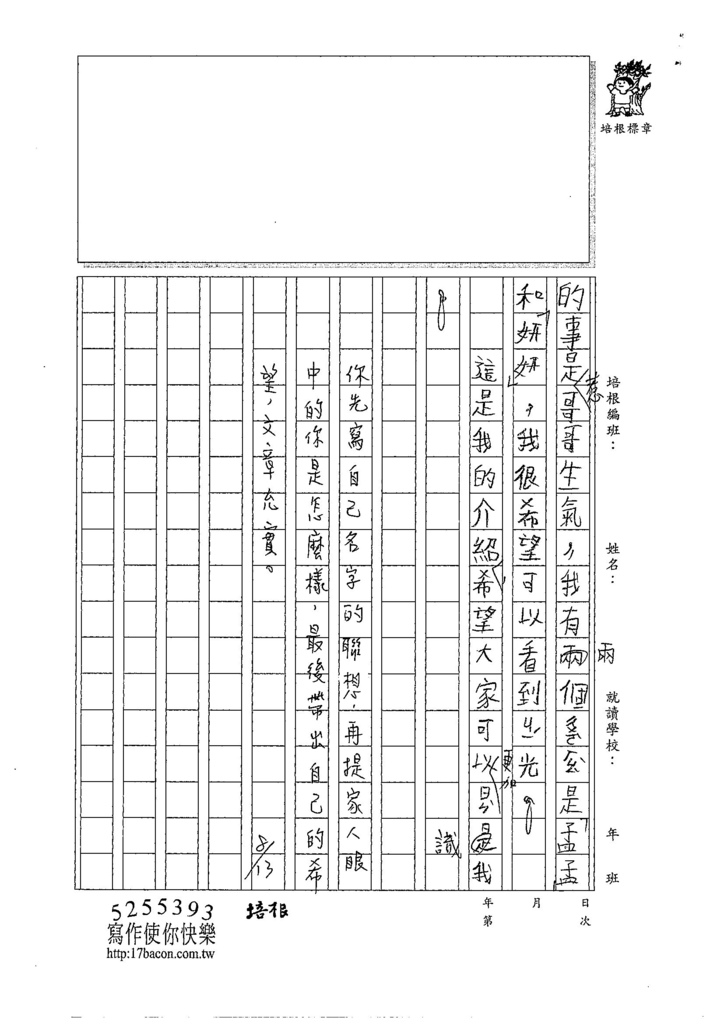 107TMW301蔡孟妍 (2).jpg