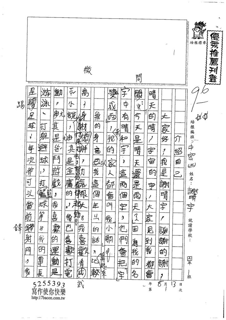 107TMW301謝晴宇 (1).jpg