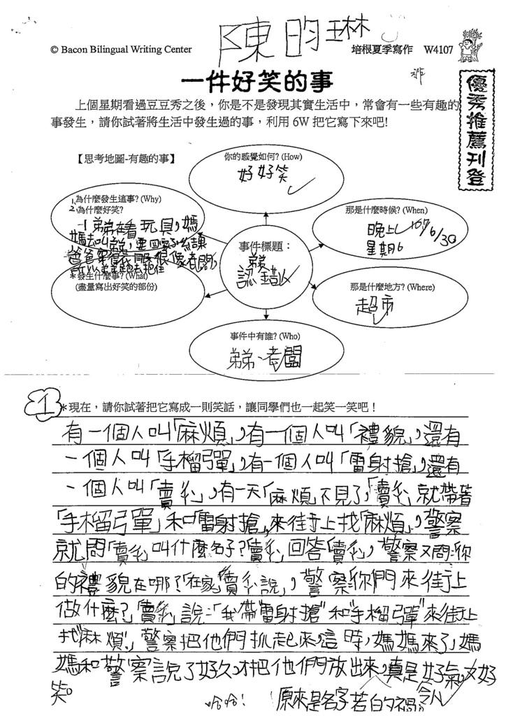 107W4107陳昀琳 (1).jpg
