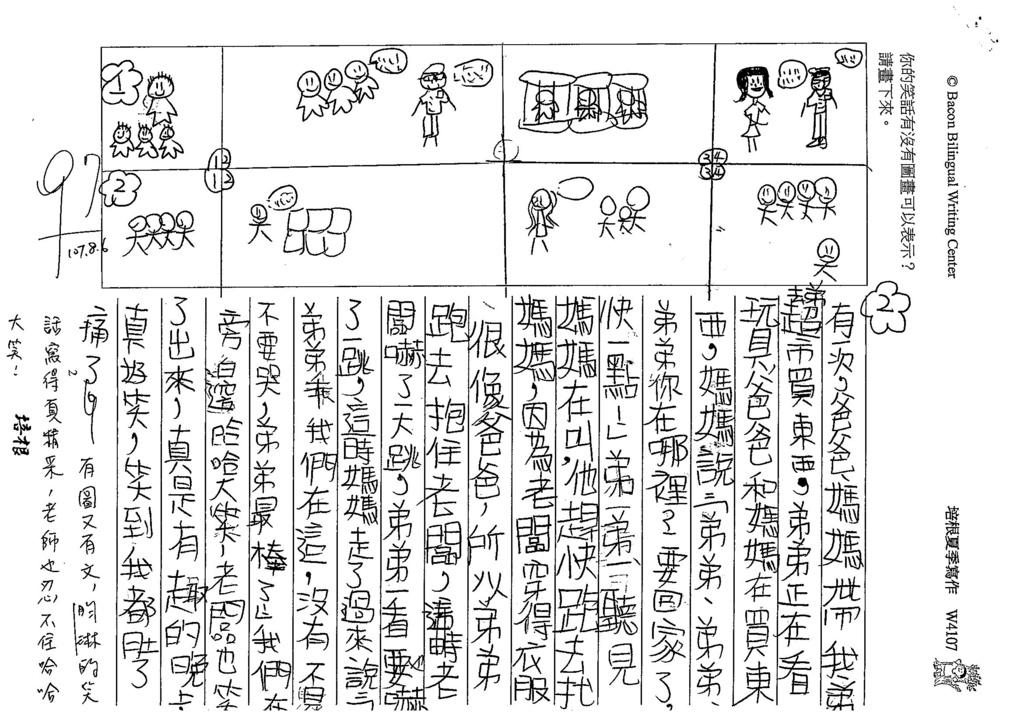107W4107陳昀琳 (2).jpg