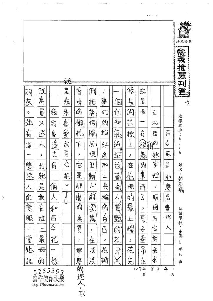 107W6107 彭思瑀 (1).jpg