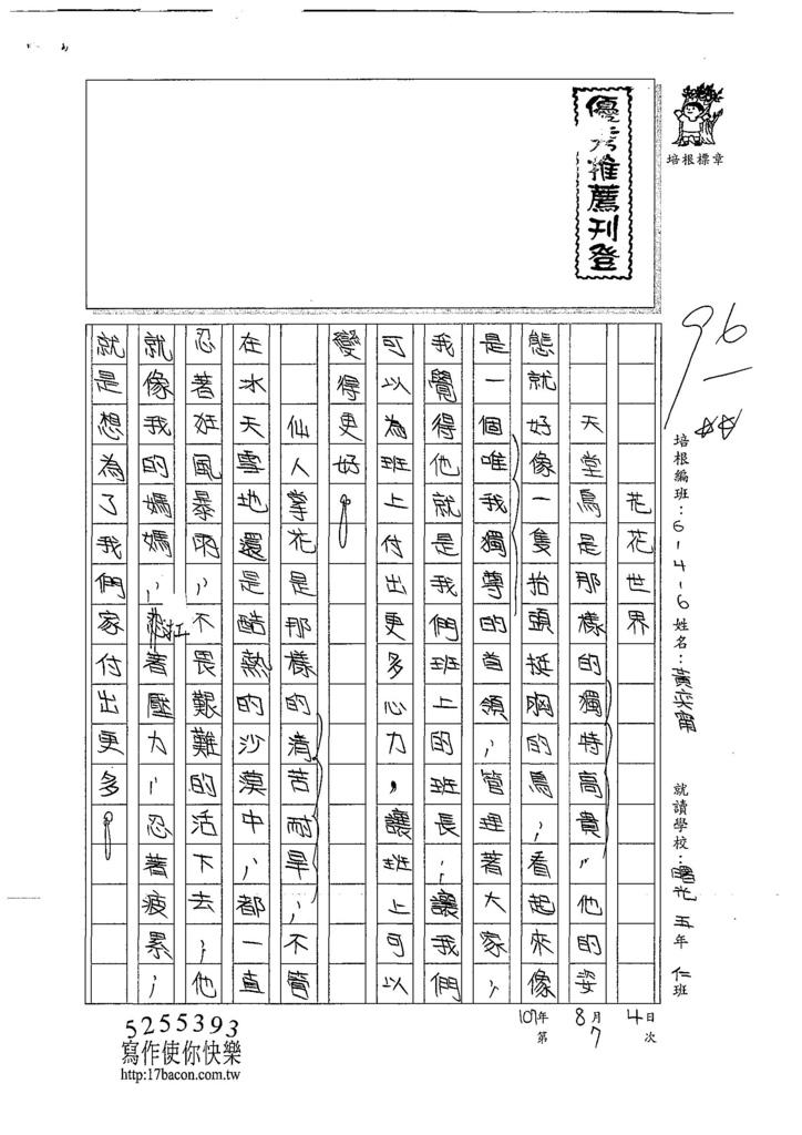 107W6107黃奕甯 (1).jpg
