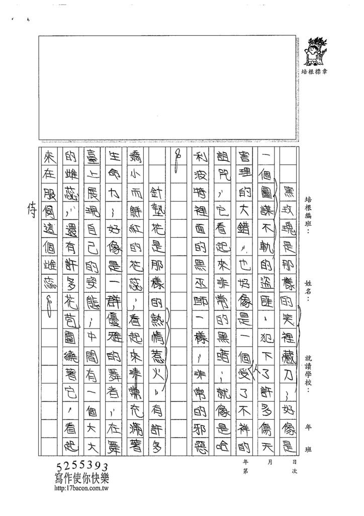 107W6107黃奕甯 (2).jpg
