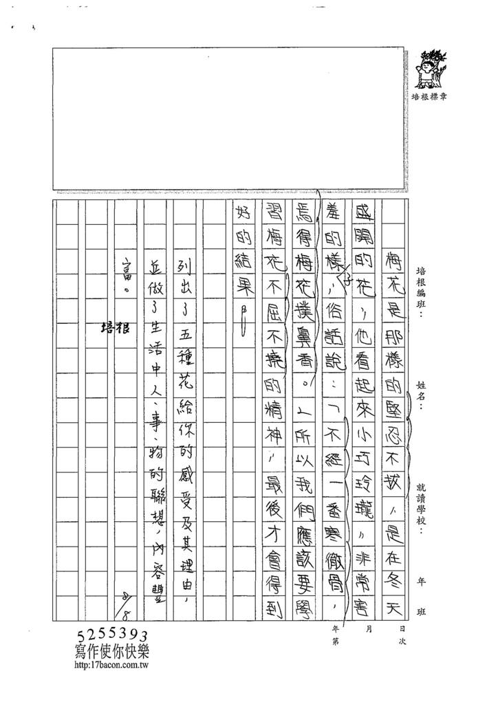 107W6107黃奕甯 (3).jpg