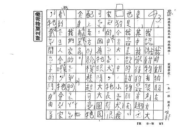 107TBW302羅唯軒 (1).jpg