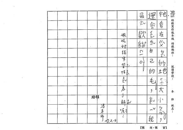 107TBW302巫姵妮 (2).jpg