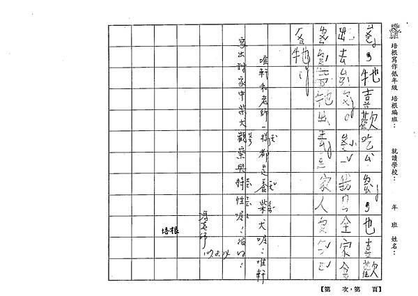 107TBW302羅唯軒 (2).jpg